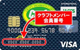 クラフト・メンバーズカード