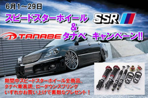 Ssr_tanabe_campaign