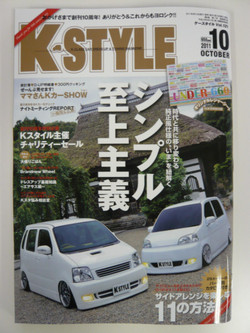 Kstyle201110a