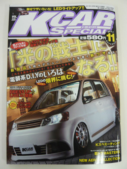 Kcarspecial201111a