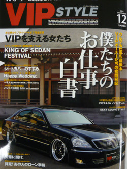 Vipstyle201112a