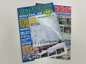 Craftpress59