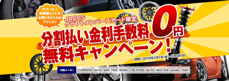分割払い金利手数料0円無料キャンペーン