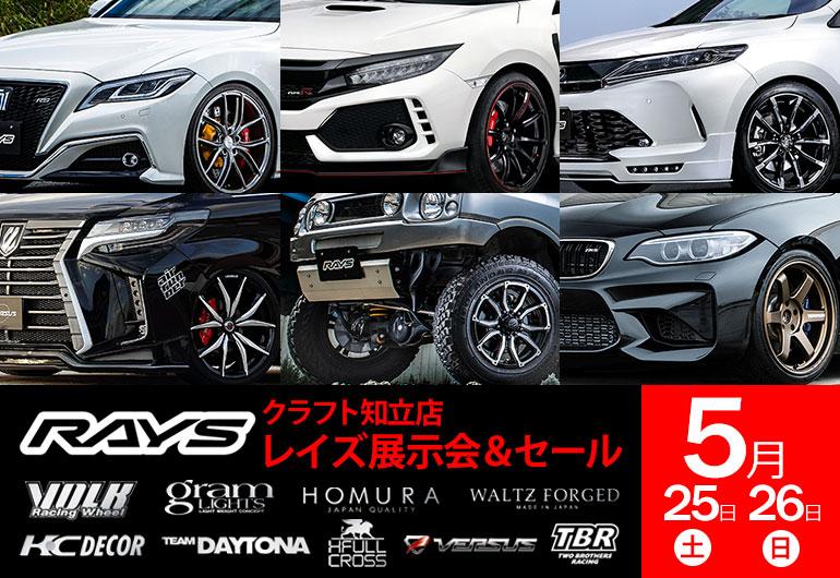 クラフト知立店 レイズ展示会&セール開催!