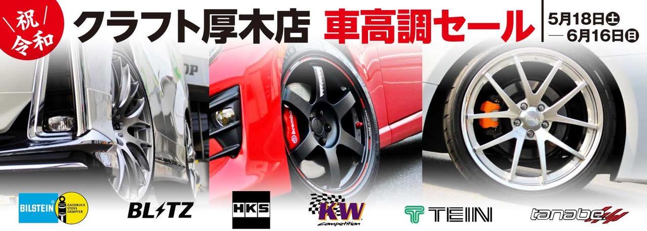 祝 令和 クラフト厚木店「車高調セール」開催中!