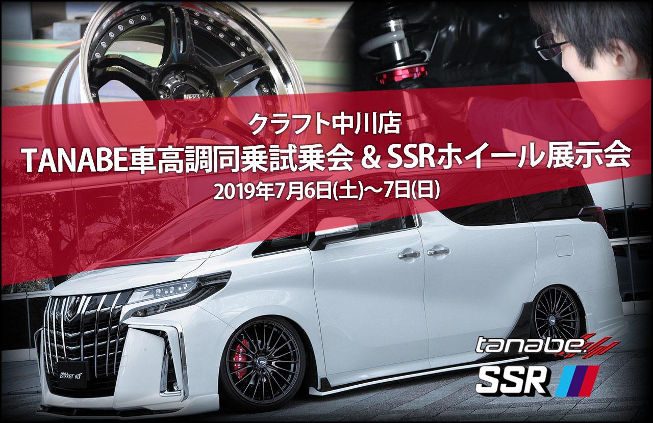 TANABE車高調同乗試乗会&SSRホイール展示会