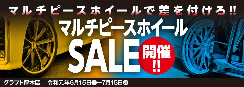 クラフト厚木店「マルチピースホイールSALE」開催!!