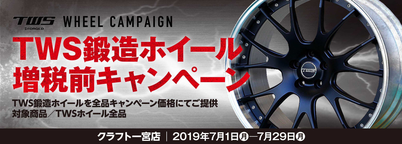 TWS鍛造ホイール 増税前キャンペーン
