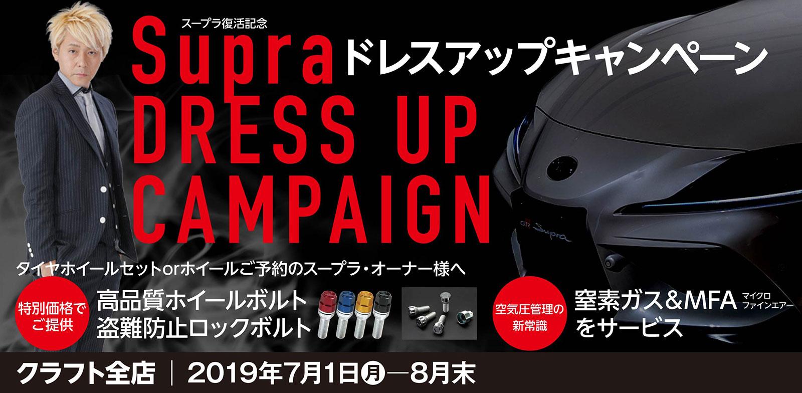 スープラ復活記念 ドレスアップキャンペーン