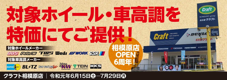 相模原店OPEN6周年イベント開催!