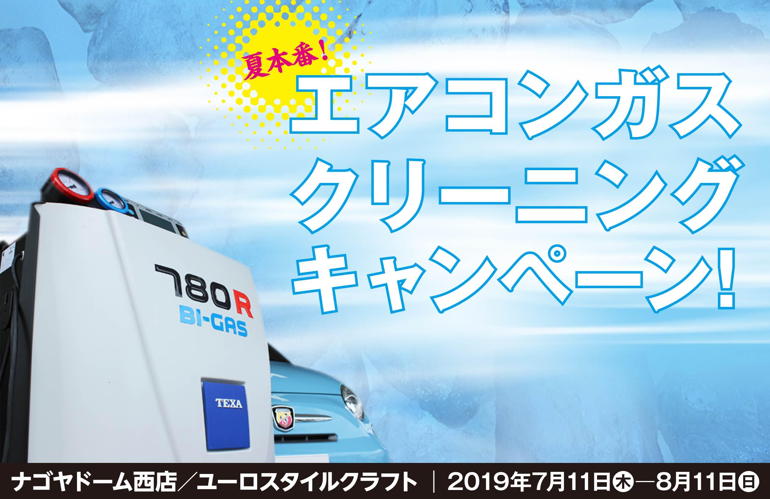 夏本番!エアコンガスクリーニングキャンペーン!