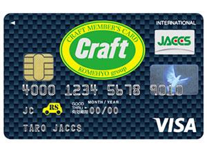 クラフトメンバーズカード(JACCS付)