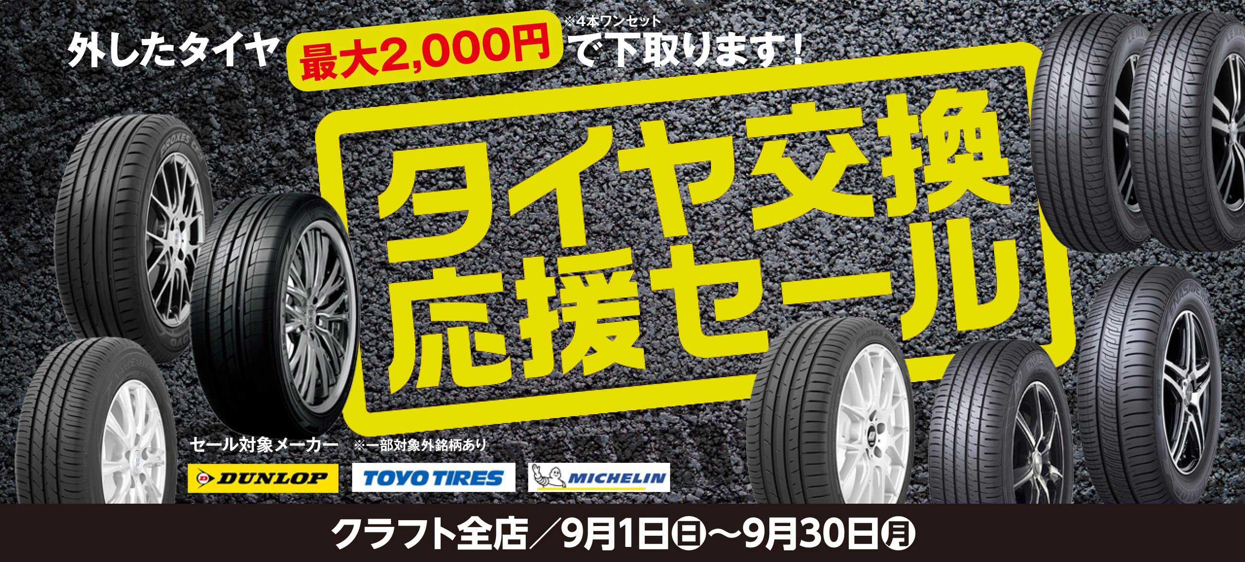 外したタイヤ下取ります! タイヤ交換応援セール
