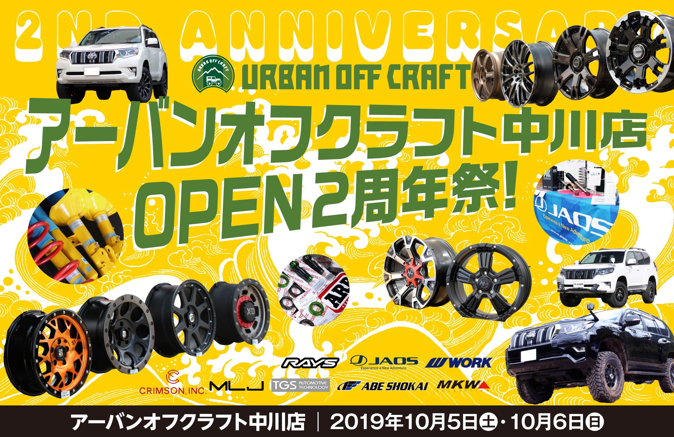 アーバンオフクラフト中川店 OPEN2周年祭!