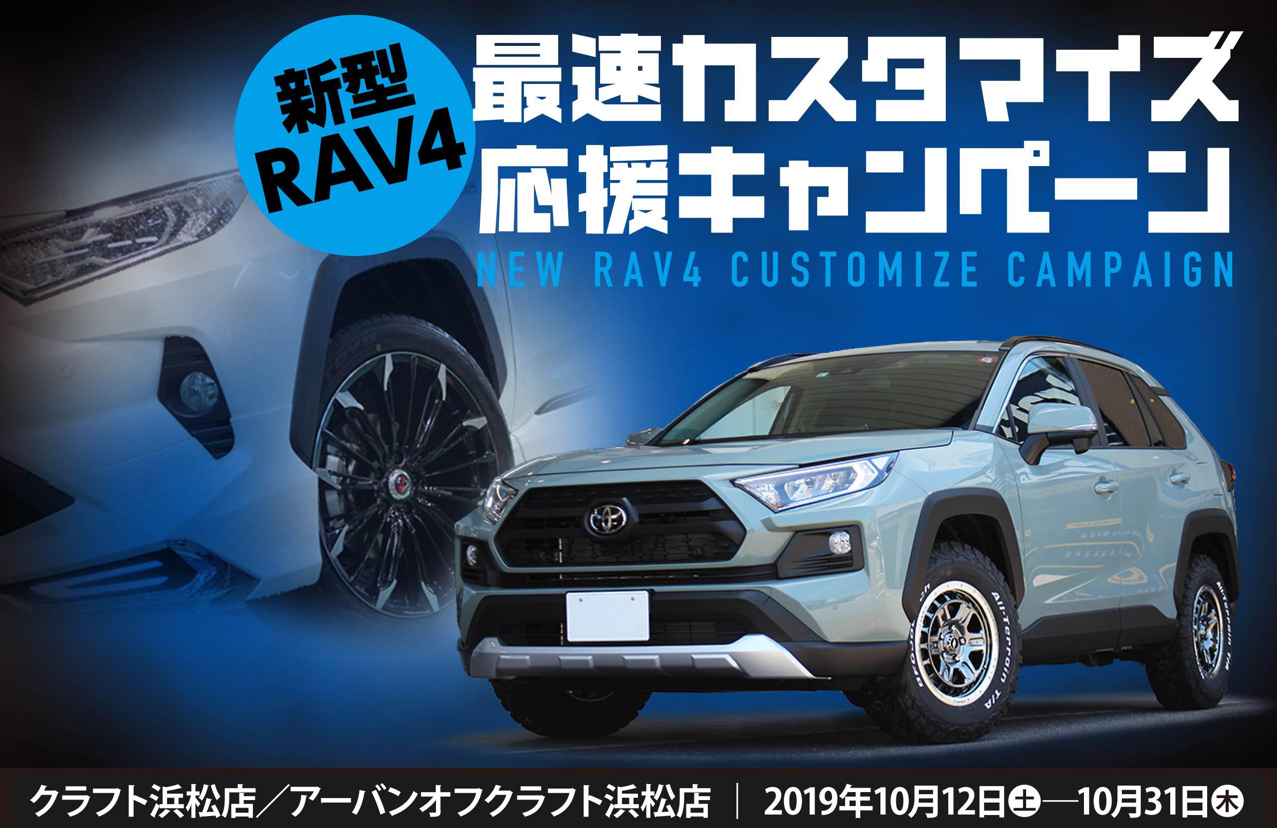 新型RAV4 最速カスタマイズ応援キャンペーン in 浜松!