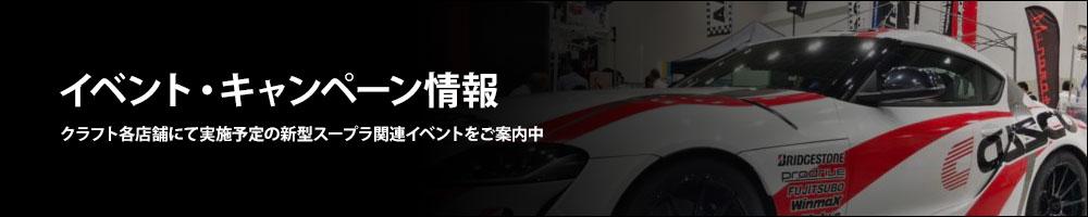 イベント・キャンペーン情報