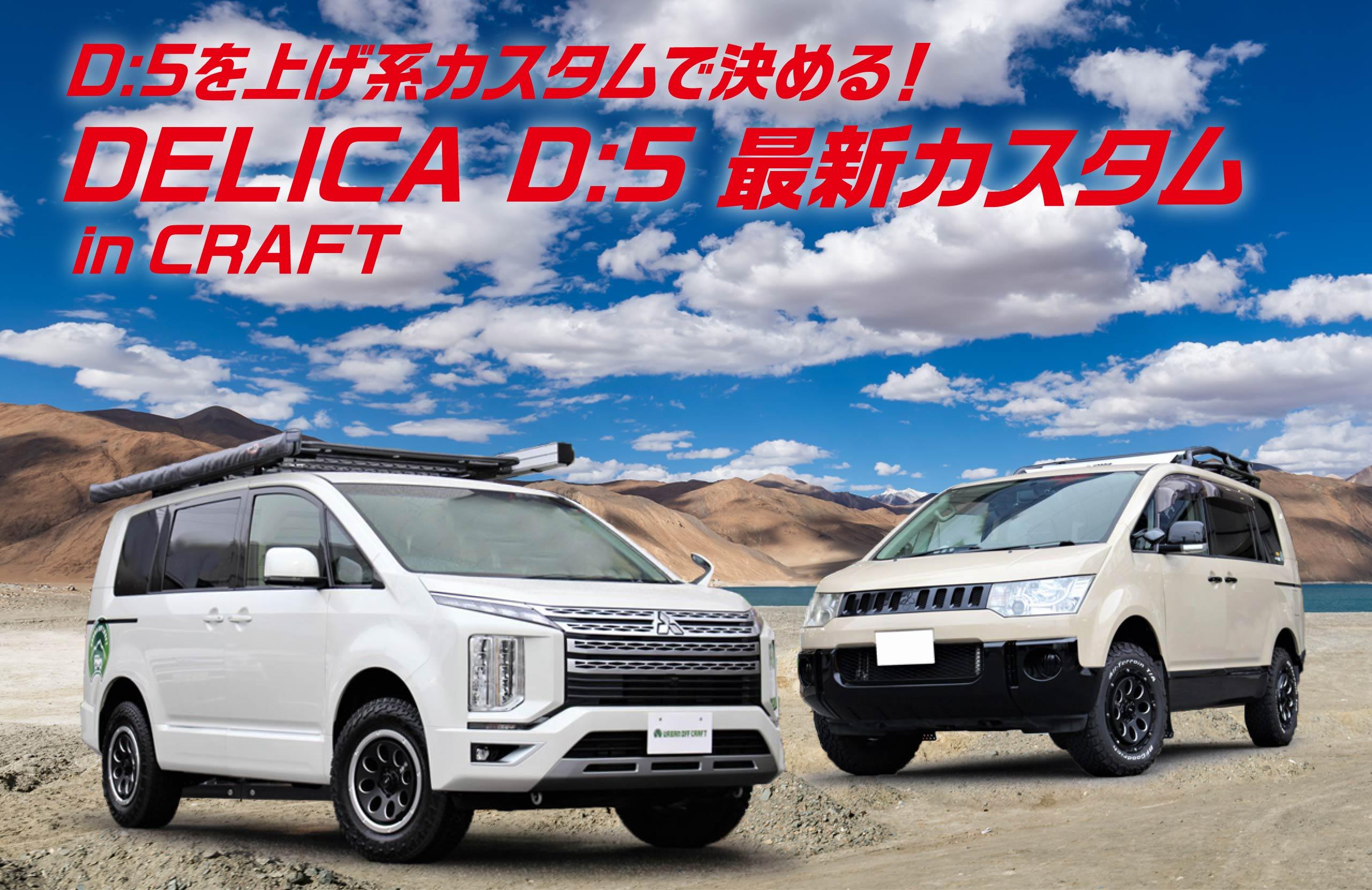 デリカD:5カスタム/オフ系タイヤ&チョイ上げで決める!