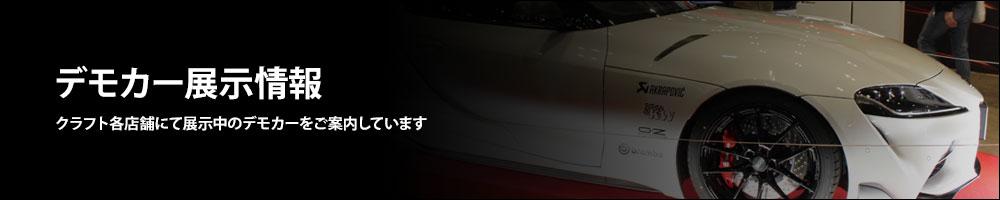 A90GRスープラ特集/デモカー展示情報