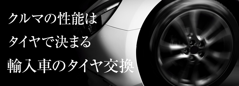 輸入車のタイヤ交換/クルマの性能はタイヤで決まる