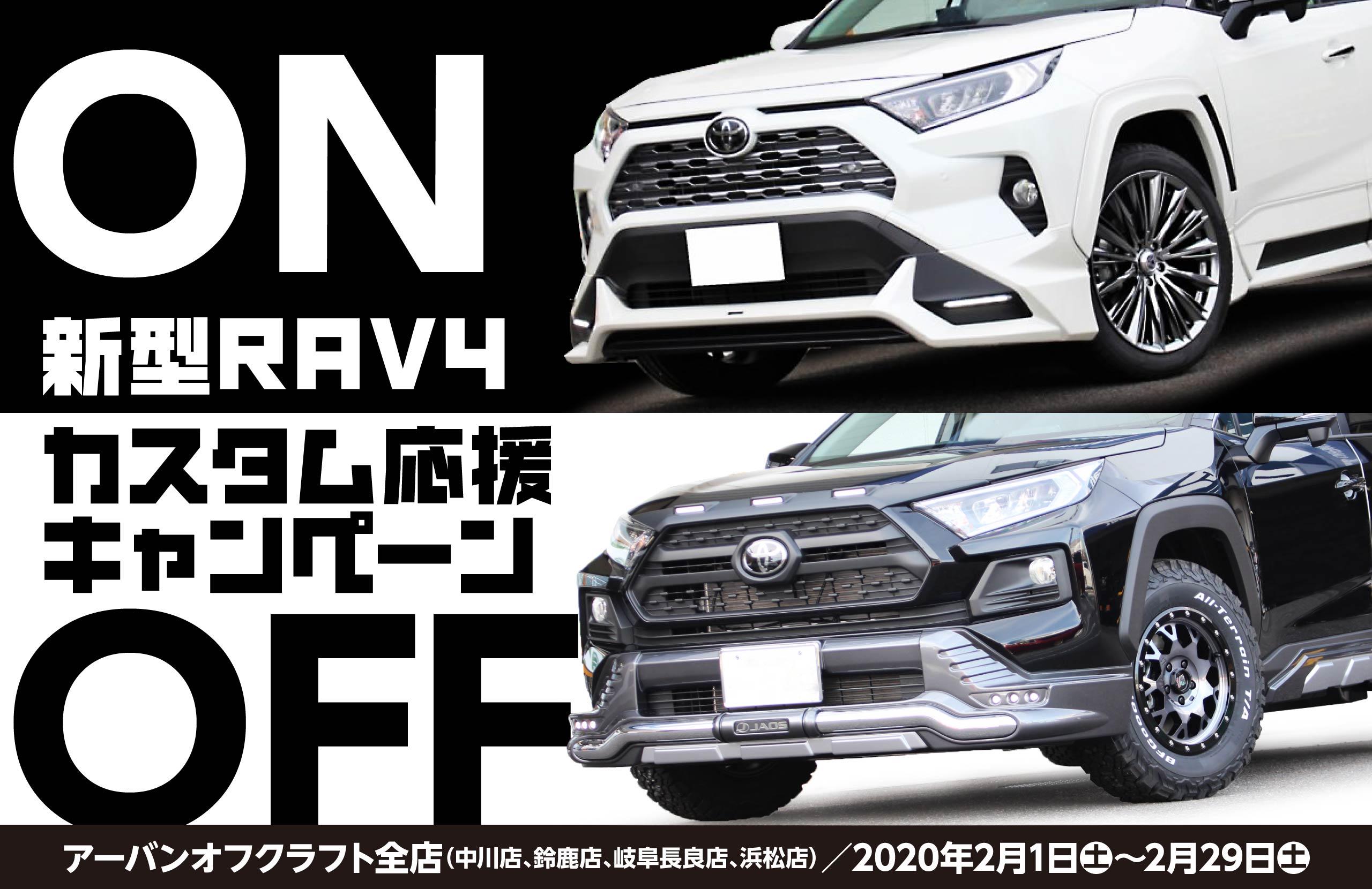 新型RAV4カスタム応援キャンペーン
