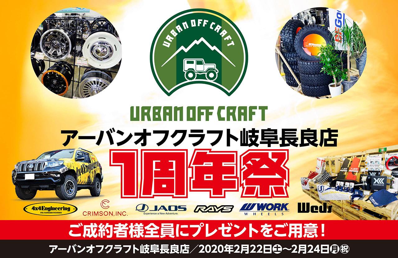 アーバンオフクラフト岐阜長良店「1周年祭」開催!
