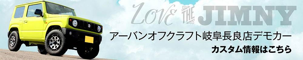 ジムニー/デモカーカスタム(アーバンオフクラフト岐阜長良店)