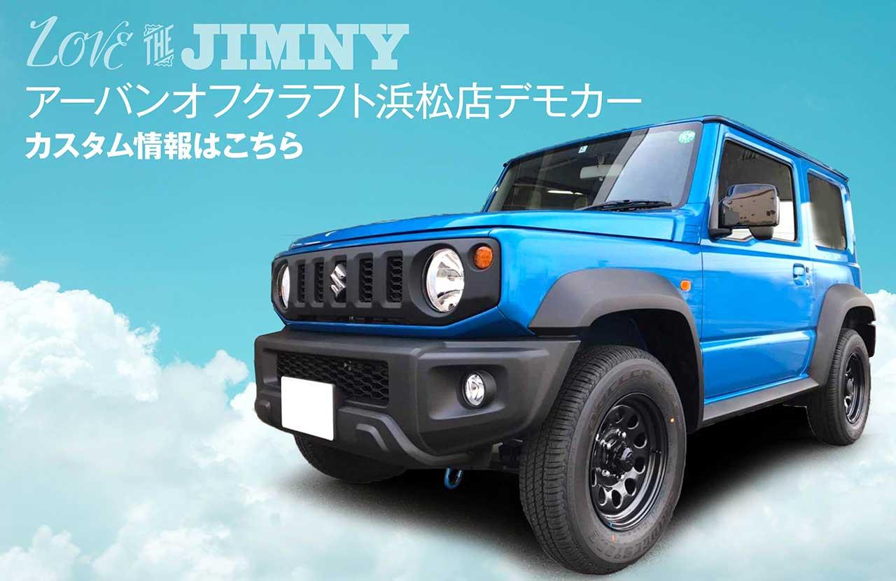 ジムニー/デモカーカスタム(アーバンオフクラフト浜松店)