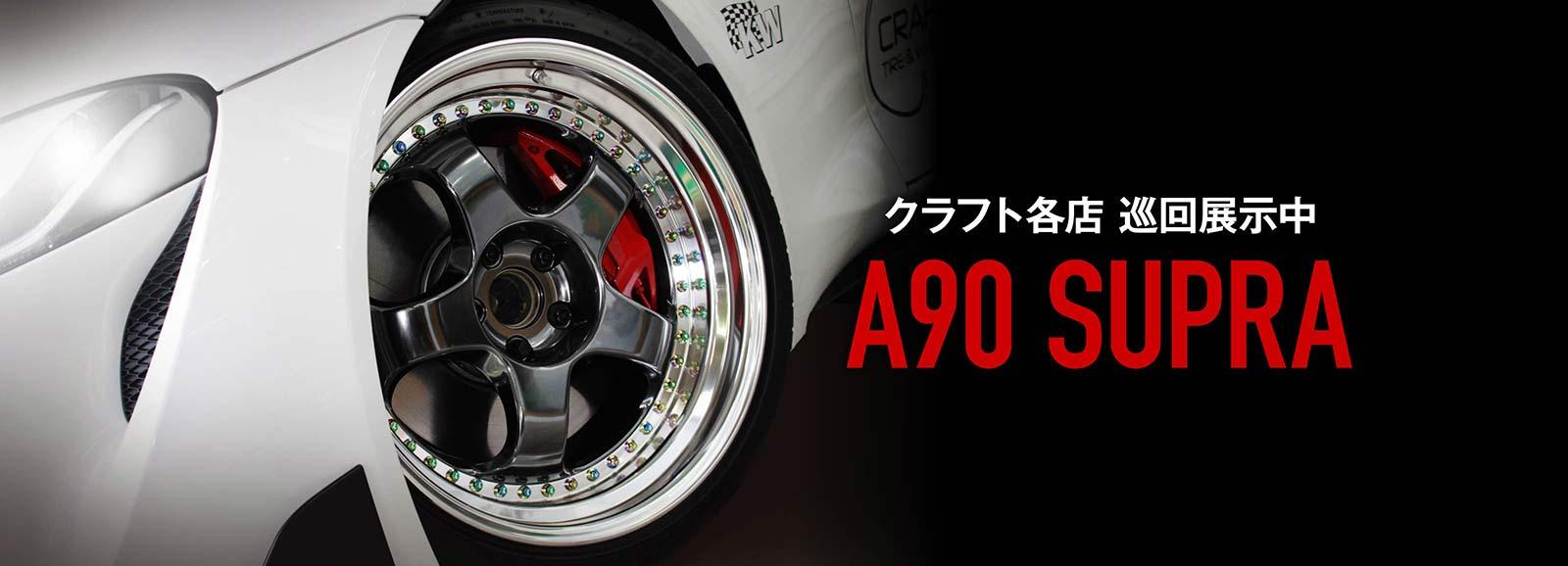 A90スープラ クラフト各店巡回展示中