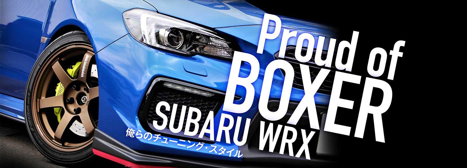 スバルWRX特集/「ボクサー」をさらに磨き上げる!