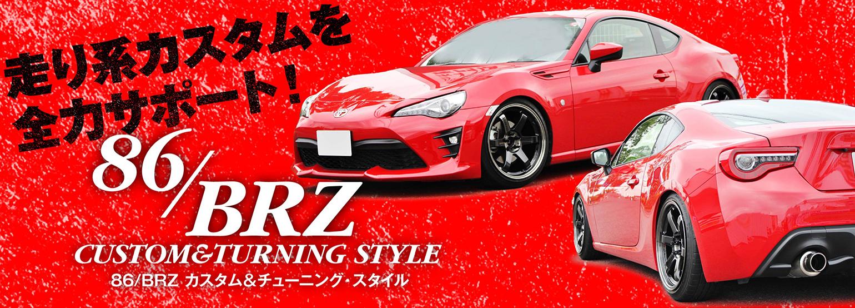 走り系カスタムを全力サポート! 86 / BRZ(ZN6/ZC6) カスタム&チューニングスタイル