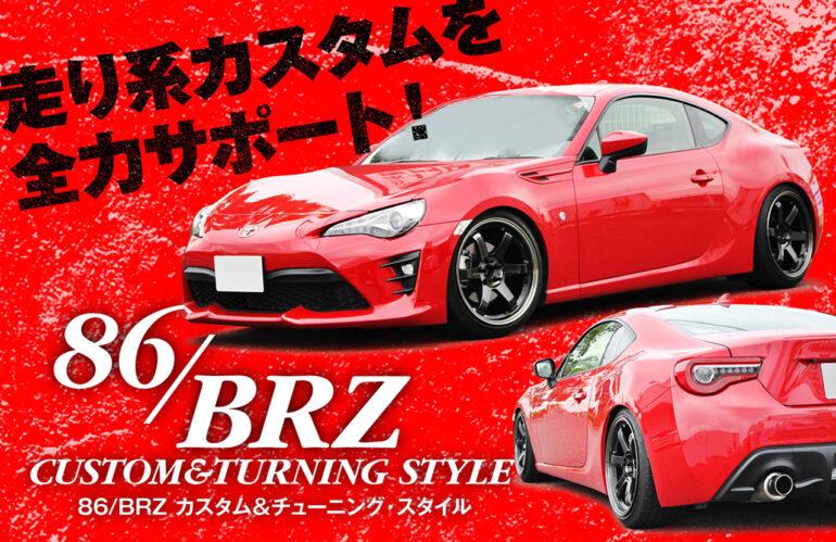 走り系カスタムを全力サポート! 86 / BRZ カスタム&チューニングスタイル