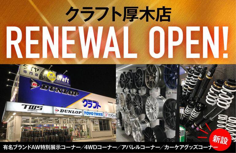 クラフト厚木店リニューアルオープン