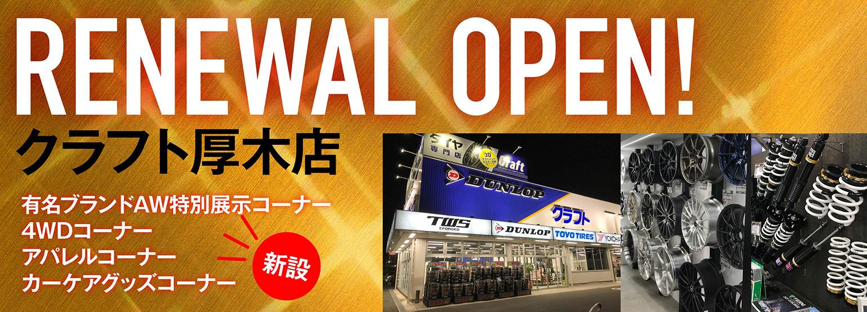 クラフト厚木店リニューアルオープン!