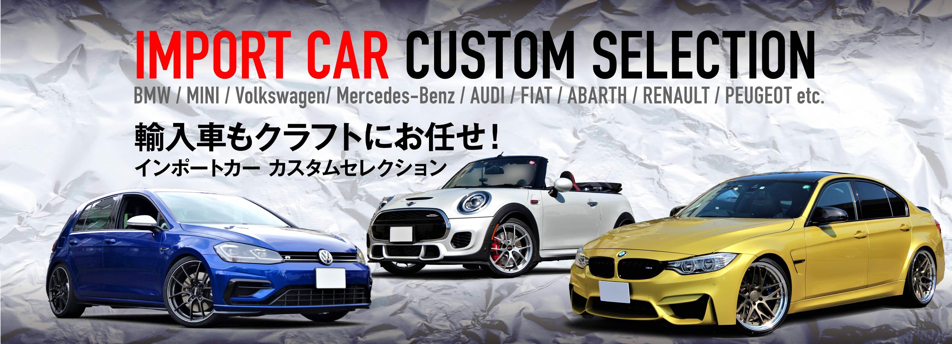 輸入車もクラフトにお任せ! インポートカー・カスタム・セレクション