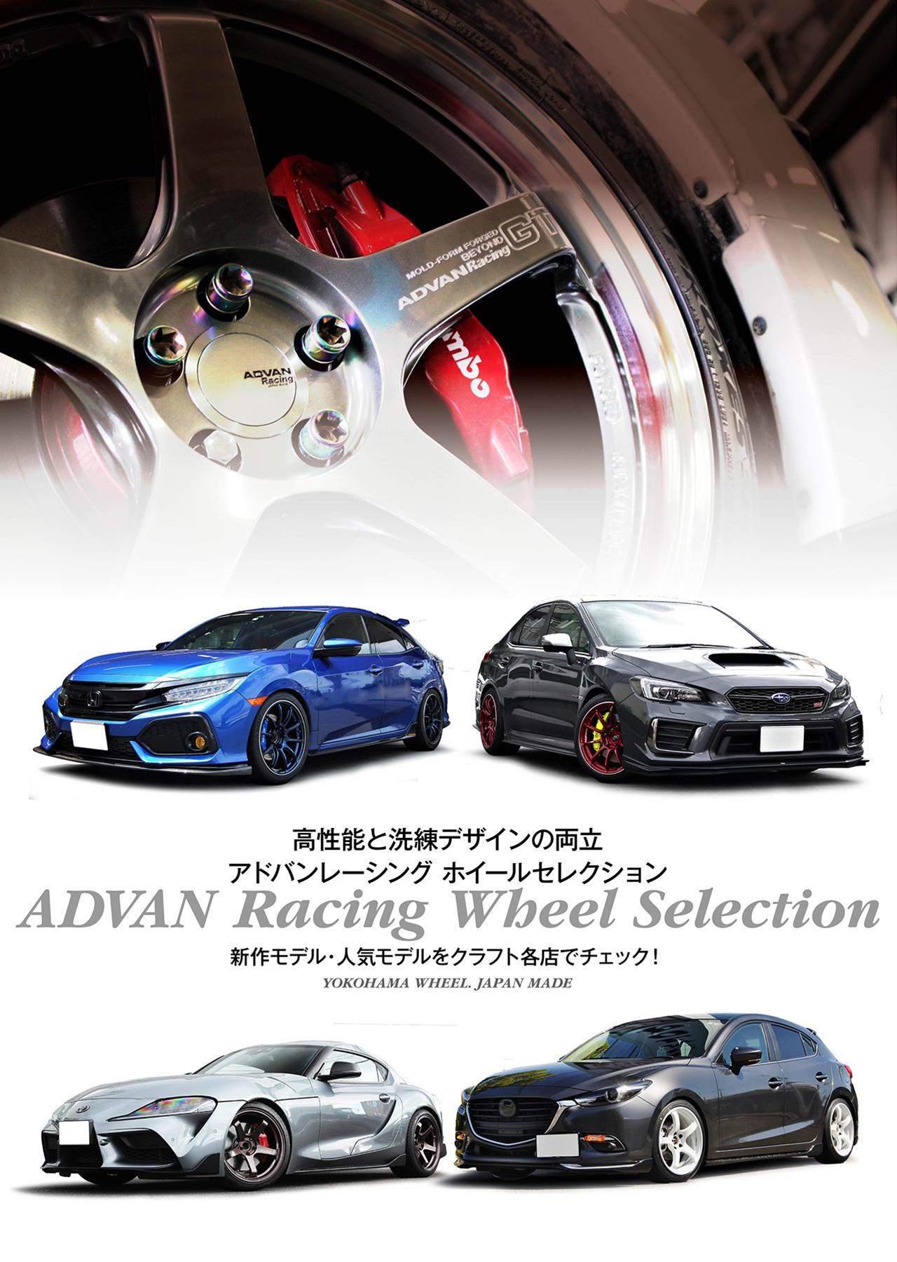 高性能と洗練デザインの両立 アドバンレーシングホイールセレクション