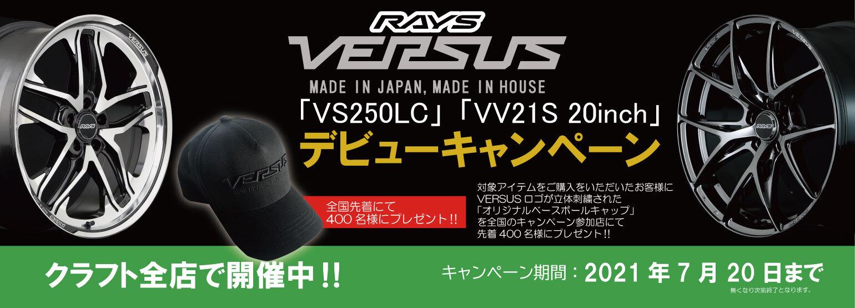 RAYS VERSUS「VS250LC」「VV21S 20inch」デビューキャンペーン開催中!