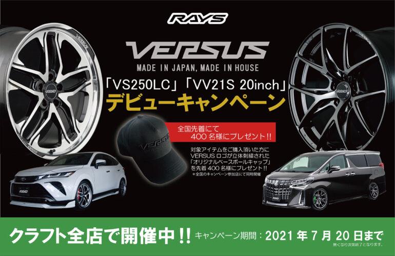 VERSUS 『VS250LC』 『VV21S 20inch』デビユーキャンペーン