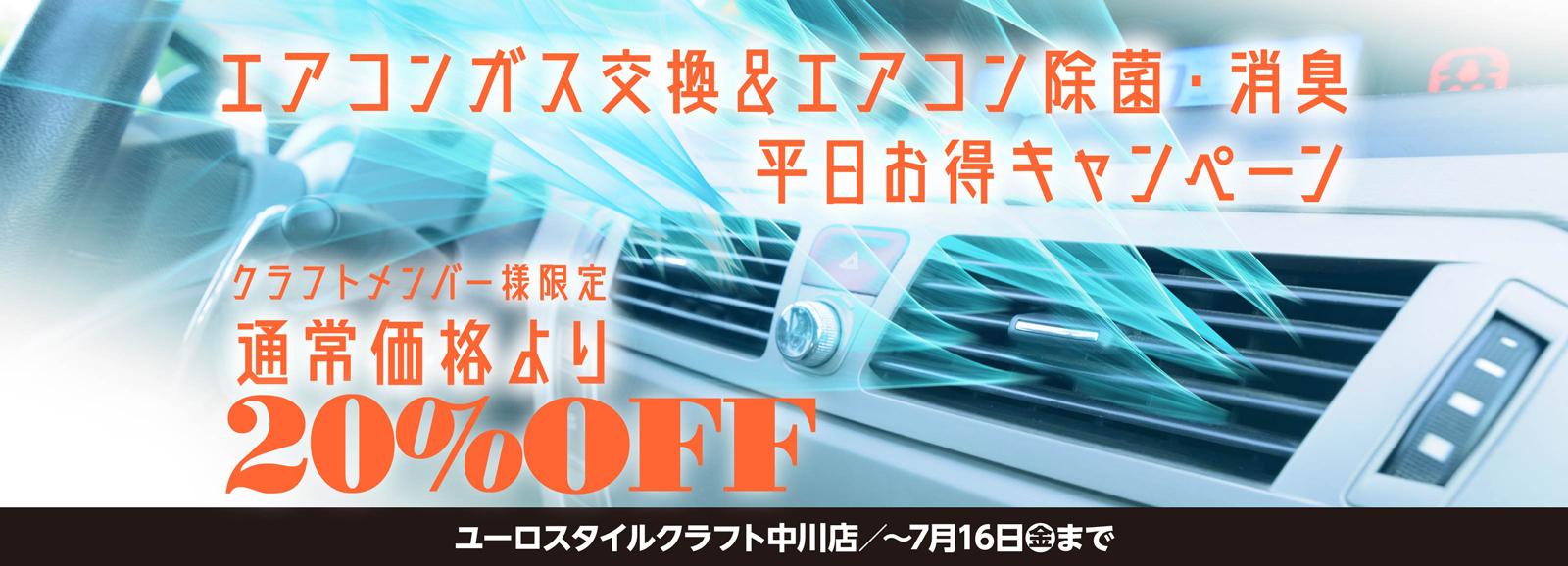エアコンガス交換・除菌・消臭キャンペーン