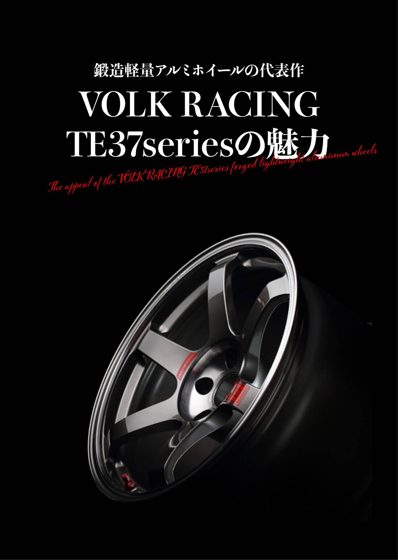 鍛造軽量アルミホイールの代表作VOLK RACING(ボルクレーシング) TE37シリーズの魅力