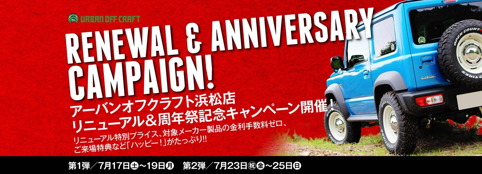 アーバンオフクラフト浜松店リニューアル&周年祭開催!