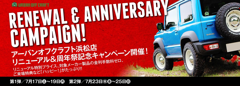 【キャンペーンは終了いたしました】アーバンオフクラフト浜松店リニューアル&周年祭開催!