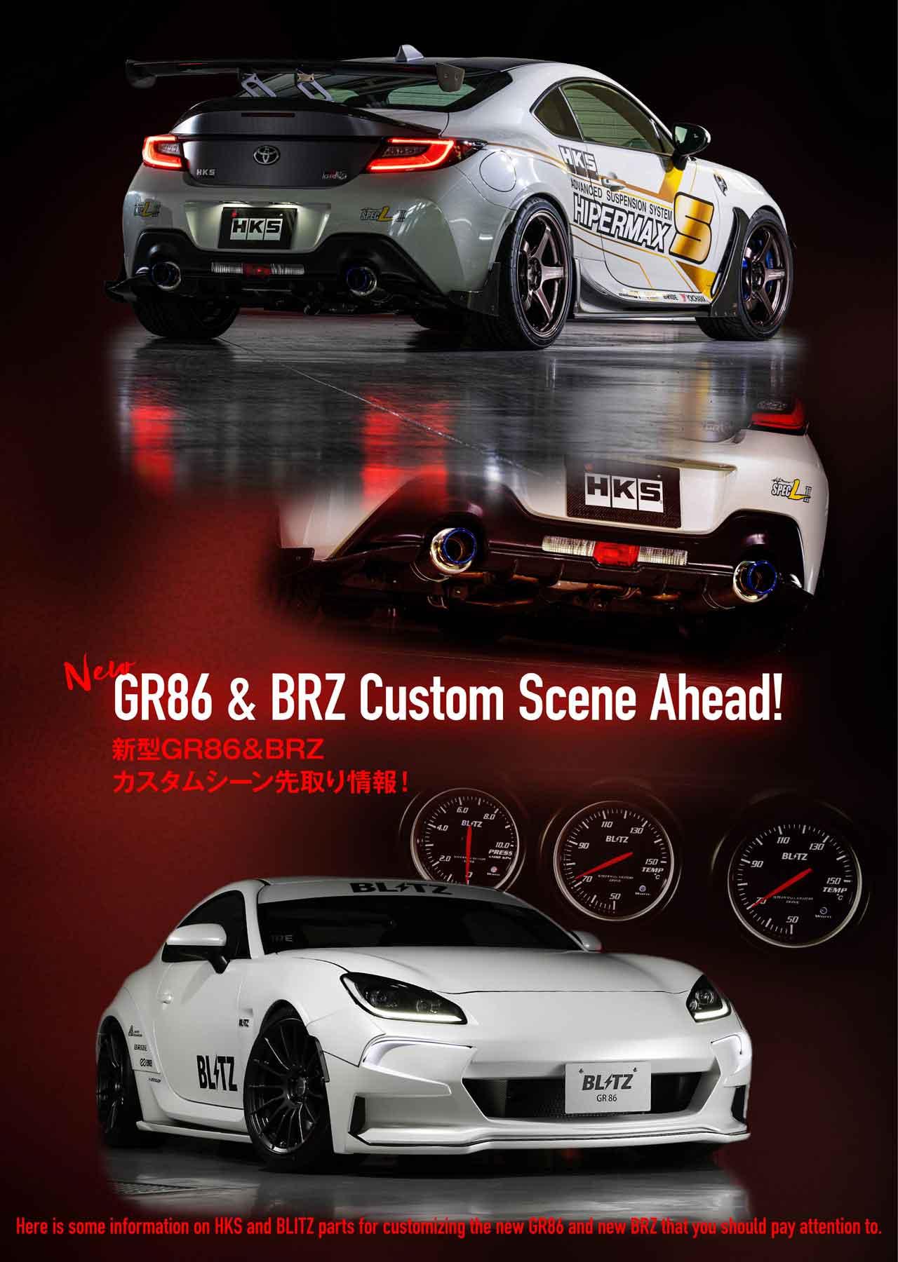 新型GR86&BRZカスタム先取り情報
