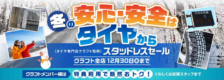 冬の安心・安全はタイヤから スタッドレスタイヤセール、今年も開催!