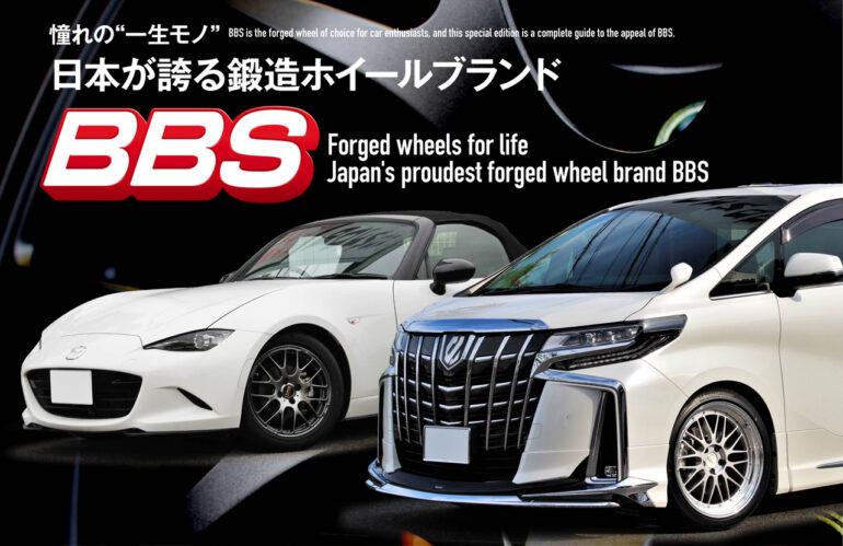 BBS、日本が誇る鍛造ホイールブランド