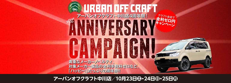 アーバンオフクラフト中川店にて4周年祭を開催!